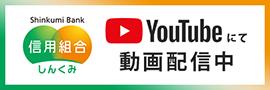 しんくみバンク公式チャンネル - YouTube