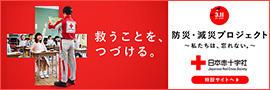日本赤十字社 防災・減災プロジェクト ~私たちは、忘れない。~
